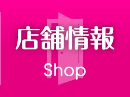 福原ソープのセレブクィーンの店舗情報