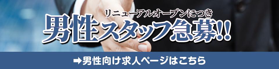 リニューアルオープンにつき、男性スタッフ急募中!!